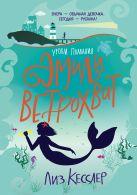 Лиз Кесслер - Уроки плавания Эмили Ветрохват' обложка книги