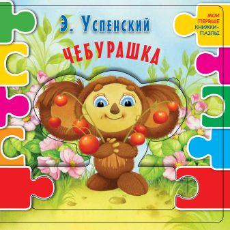 Успенский Э.Н. - Чебурашка (ил. В.В. Шваров, Е.Е. Алмазова) обложка книги