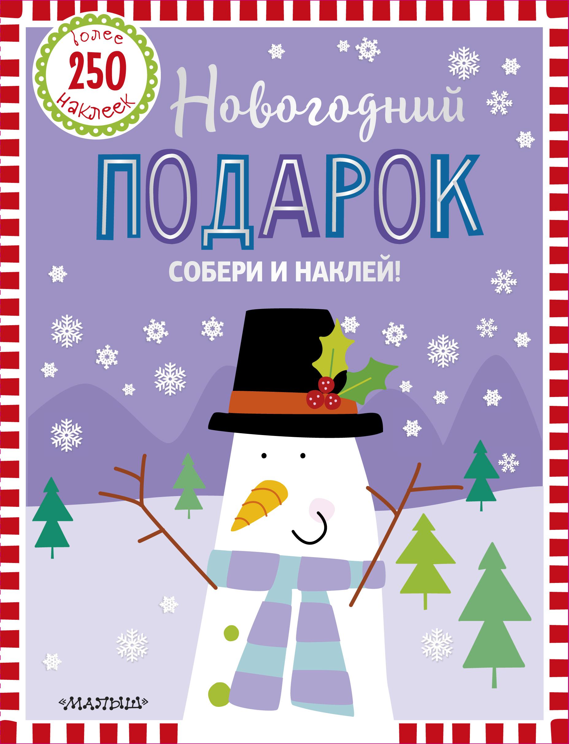 . Новогодний подарок бархатная картина пингвины лучший подарок своими руками