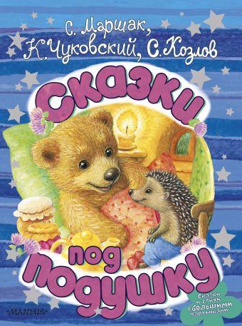 Сказки под подушку С. Маршак, С. Козлов, К. Чуковский