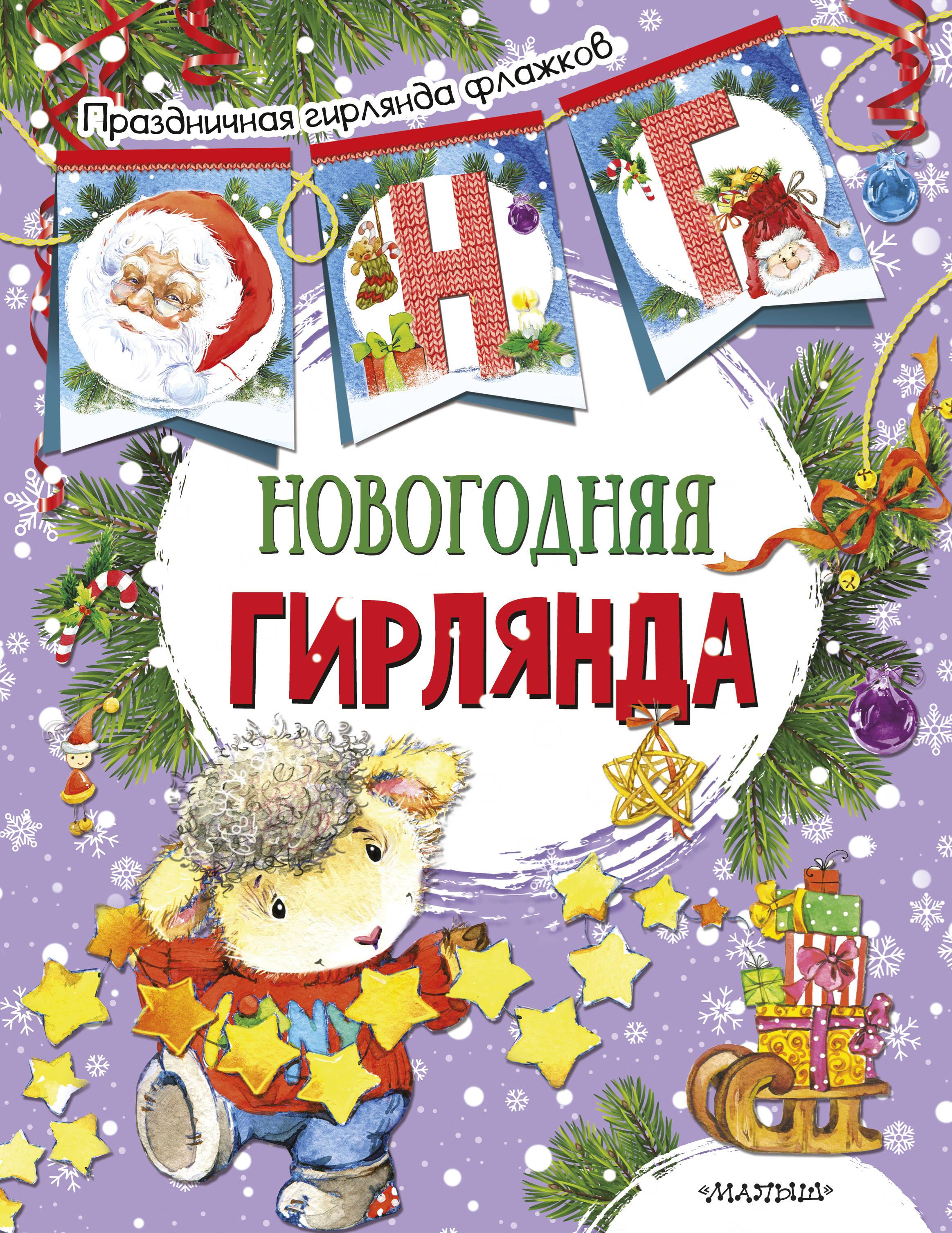 Станкевич С.А. Новогодняя гирлянда (ил. Е. Фаенковой)