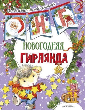 Новогодняя гирлянда (ил. Е. Фаенковой) Станкевич С.А.