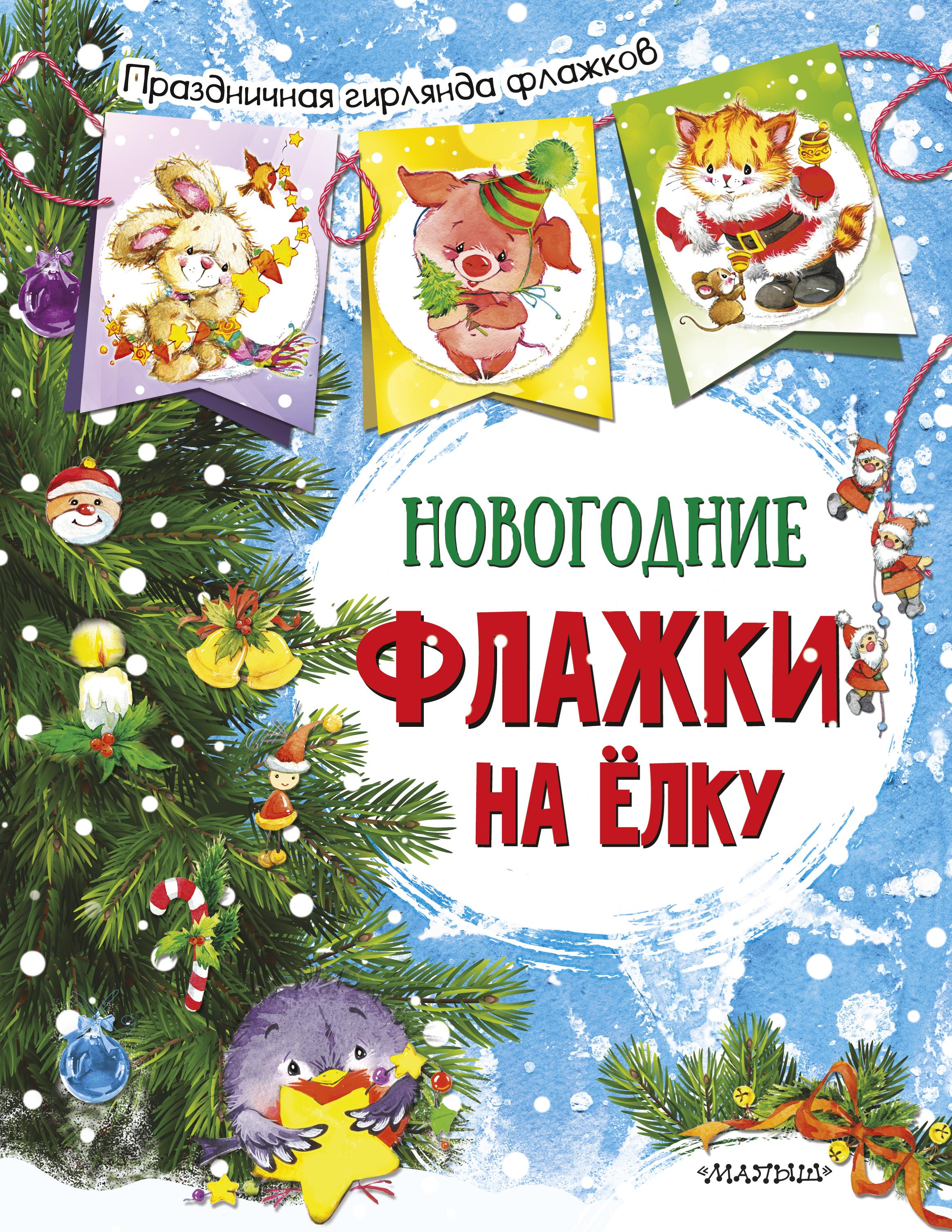 Станкевич С.А. Новогодние флажки на елку (ил. Е.Фаенковой)