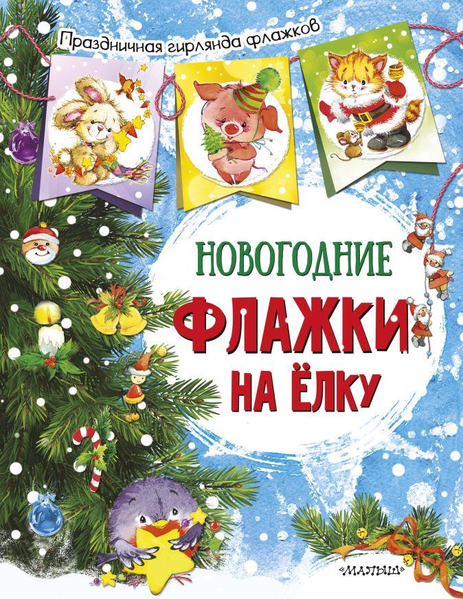 Станкевич С.А. - Новогодние флажки на елку (ил. Е.Фаенковой) обложка книги