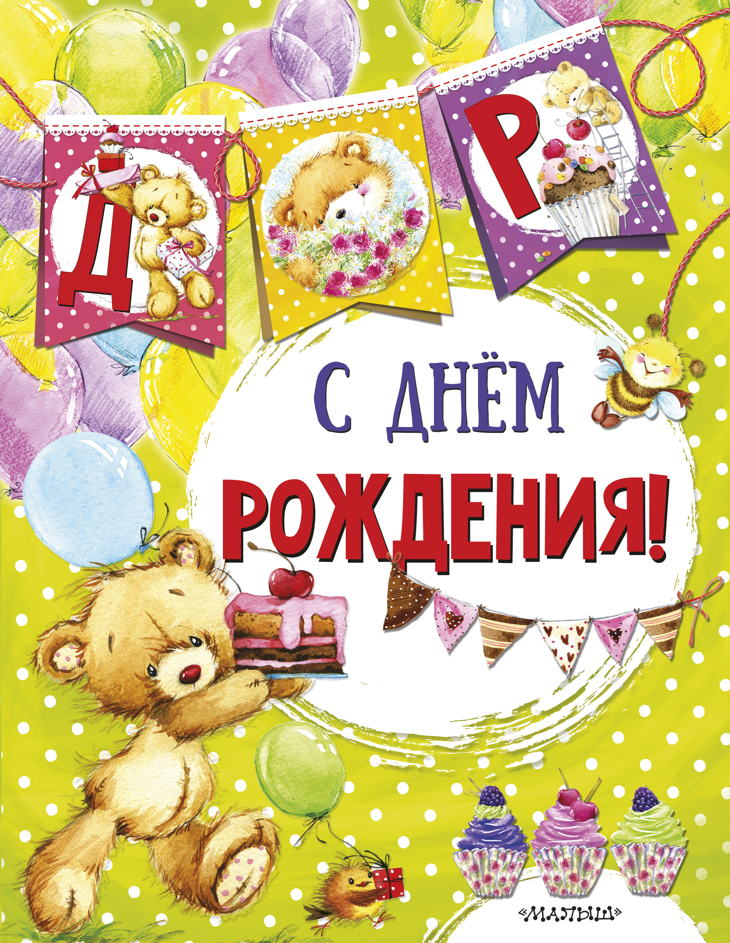 Прикольные картинки детей с днем рождения, для васильевны