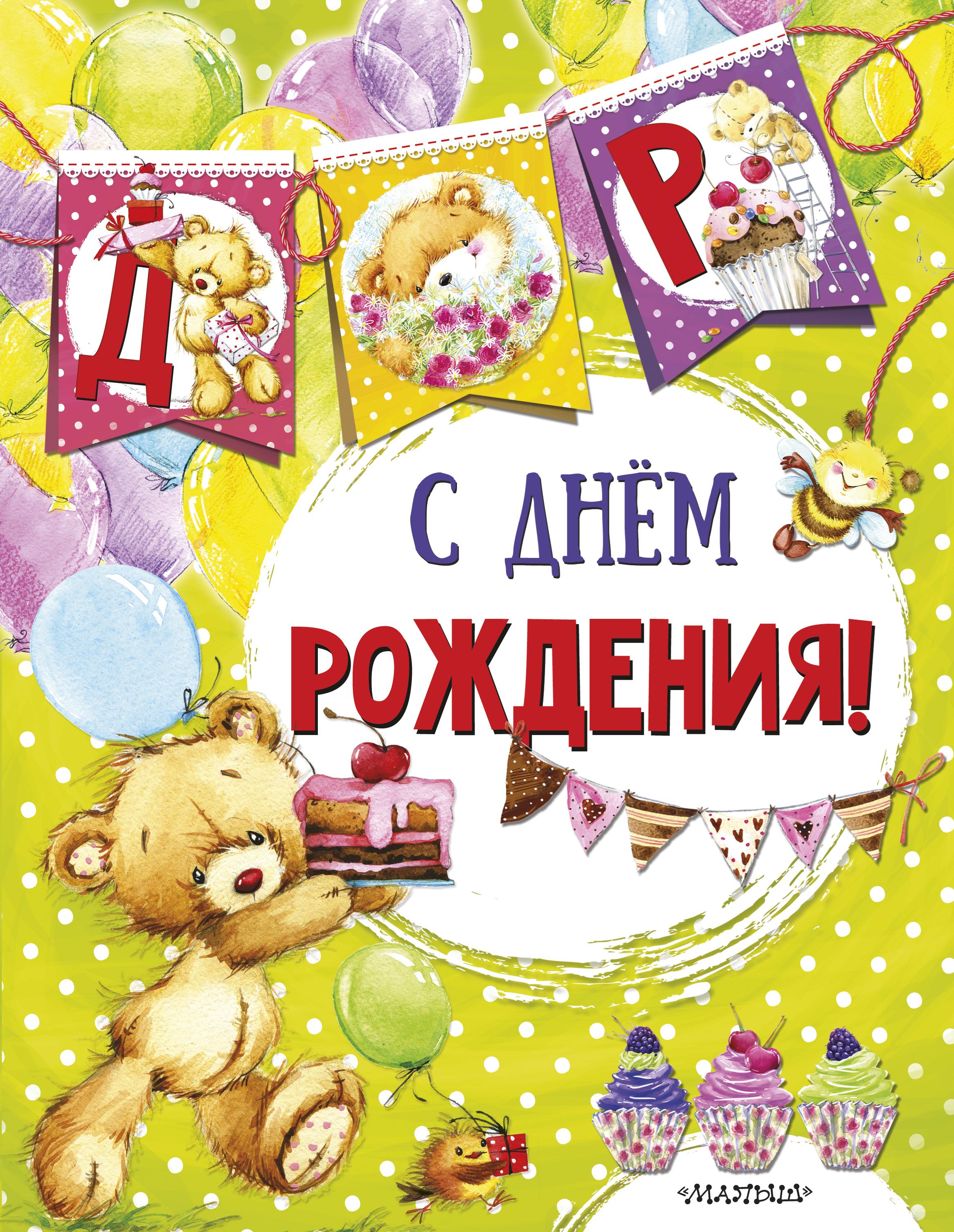 Станкевич С.А. С днем рождения (ил. Е. Фаенковой)