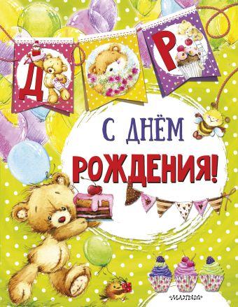 С днем рождения (ил. Е. Фаенковой) Станкевич С.А.