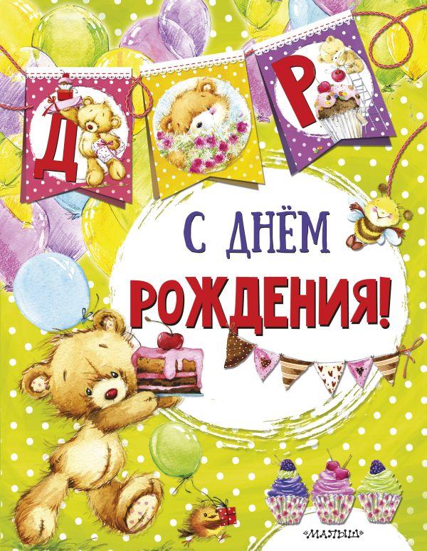 . С днем рождения (ил. Е. Фаенковой) шкафы в комнату
