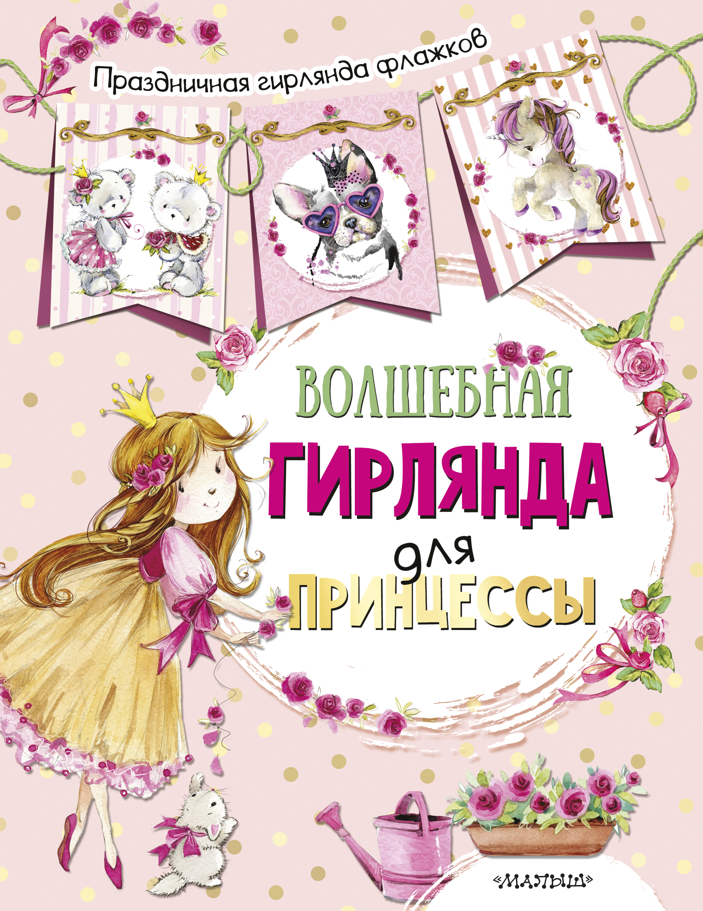 Станкевич С.А. Волшебная гирлянда для принцессы (ил. Е. Фаенковой)