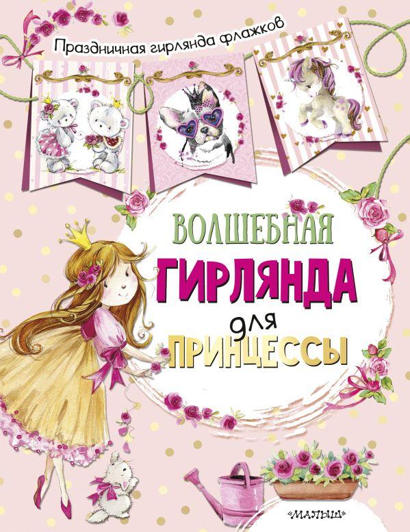 . Волшебная гирлянда для принцессы (ил. Е. Фаенковой) шкафы в комнату