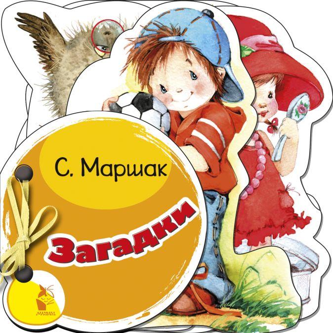 Загадки С. Маршак