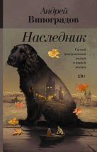 Андрей Виноградов - Наследник' обложка книги