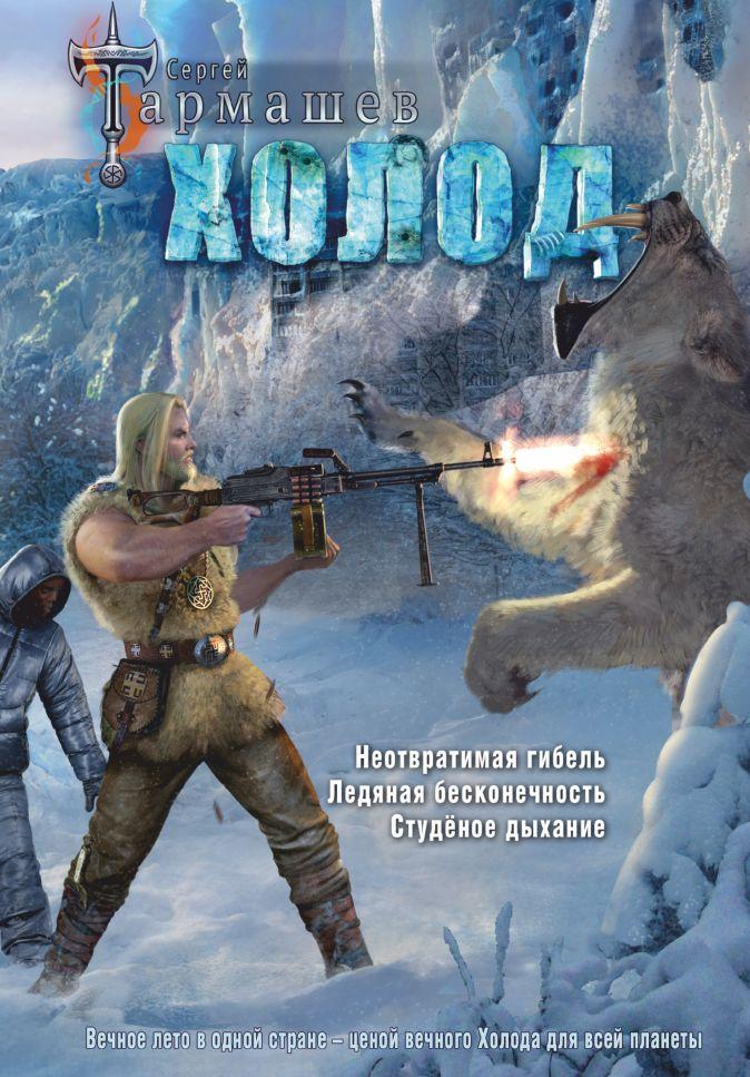 Сергей Тармашев - Холод (3 книги в 1) (уникальное лимитированное издание) обложка книги