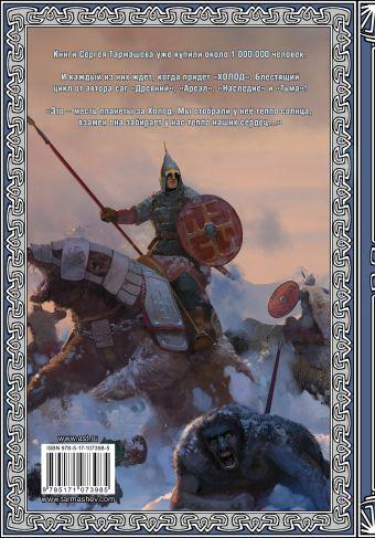 Холод (3 книги в 1) Сергей Тармашев