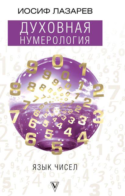 Духовная нумерология. Язык чисел - фото 1
