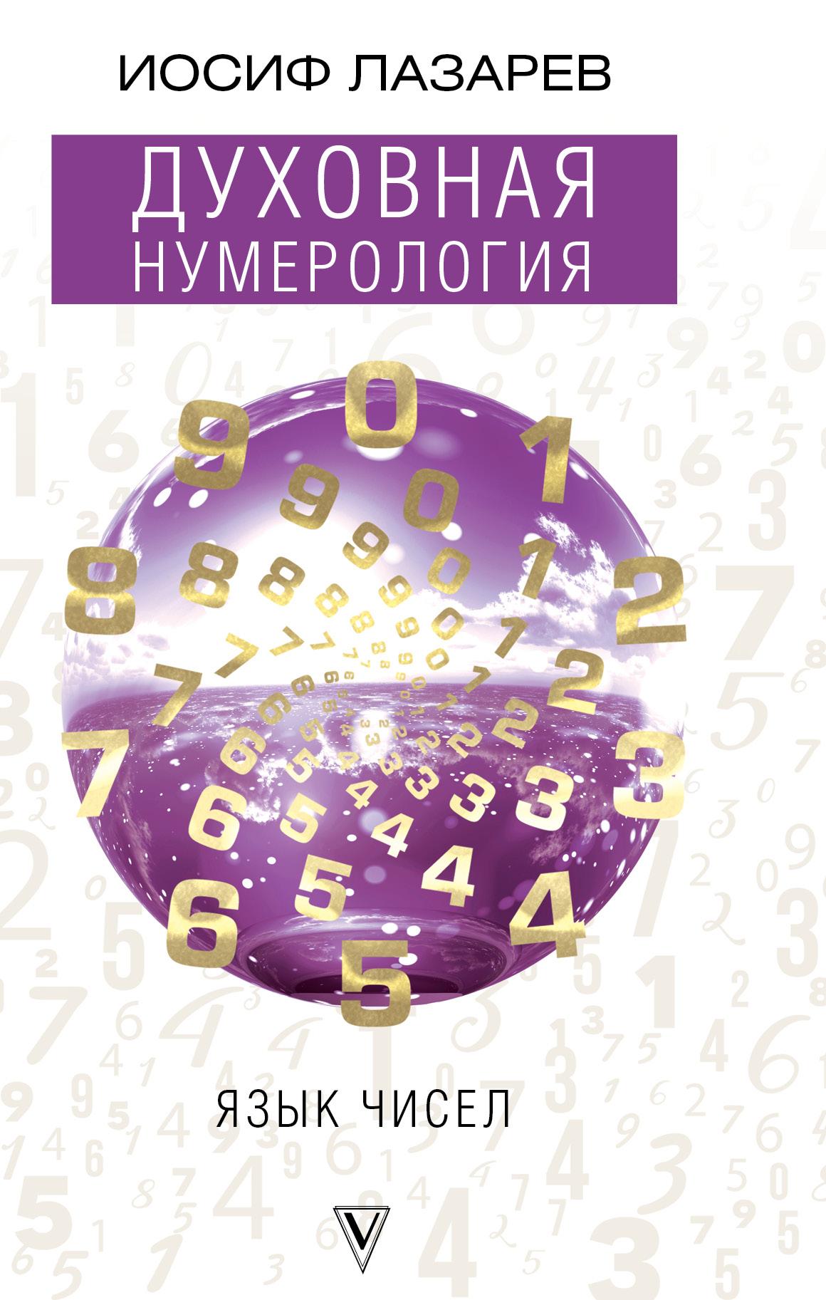 Лазарев И. Духовная нумерология. Язык чисел галиева г практическая нумерология тайны символов и чисел