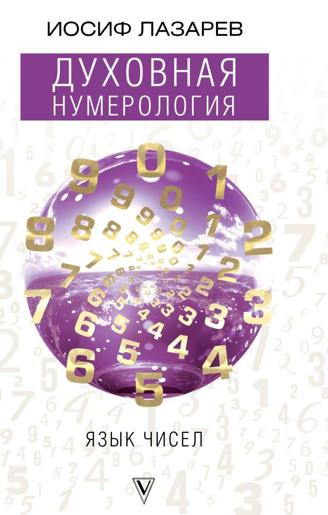 Духовная нумерология. Язык чисел Иосиф Лазарев