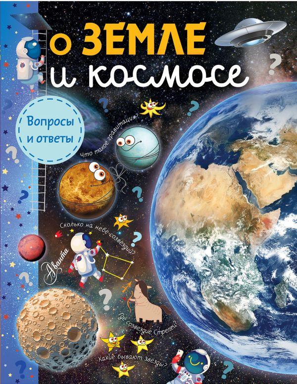 О Земле и космосе фото