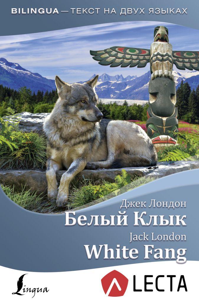 Джек Лондон - Белый Клык = White Fang + аудиоприложение LECTA обложка книги
