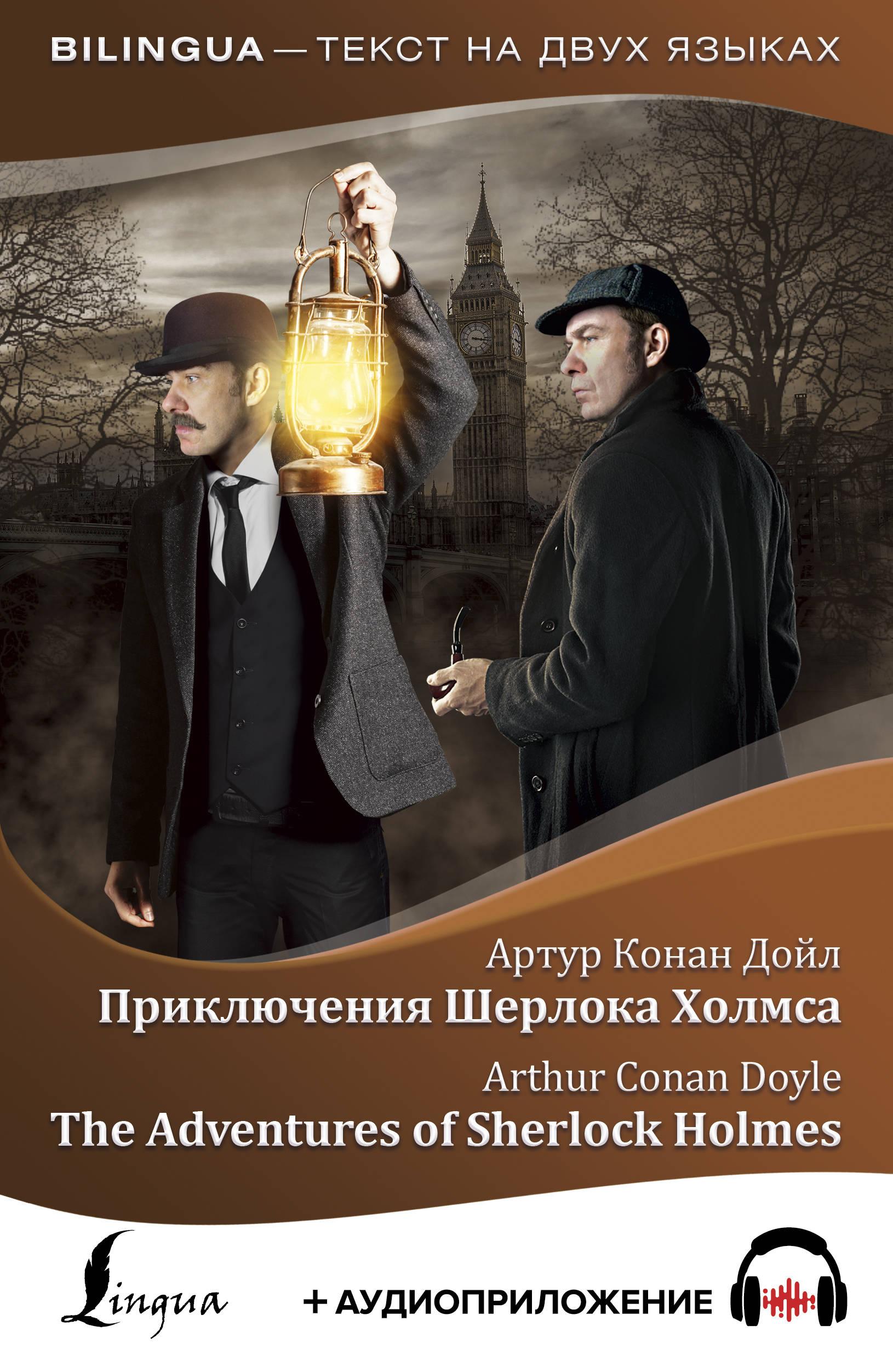 Артур Конан Дойл Приключения Шерлока Холмса = The Adventures of Sherlock Holmes + аудиоприложение LECTA артур конан дойл приключения шерлока холмса человек с рассеченной губой the man with the twisted lip