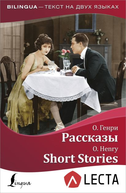 Рассказы = Short Stories + аудиоприложение LECTA - фото 1