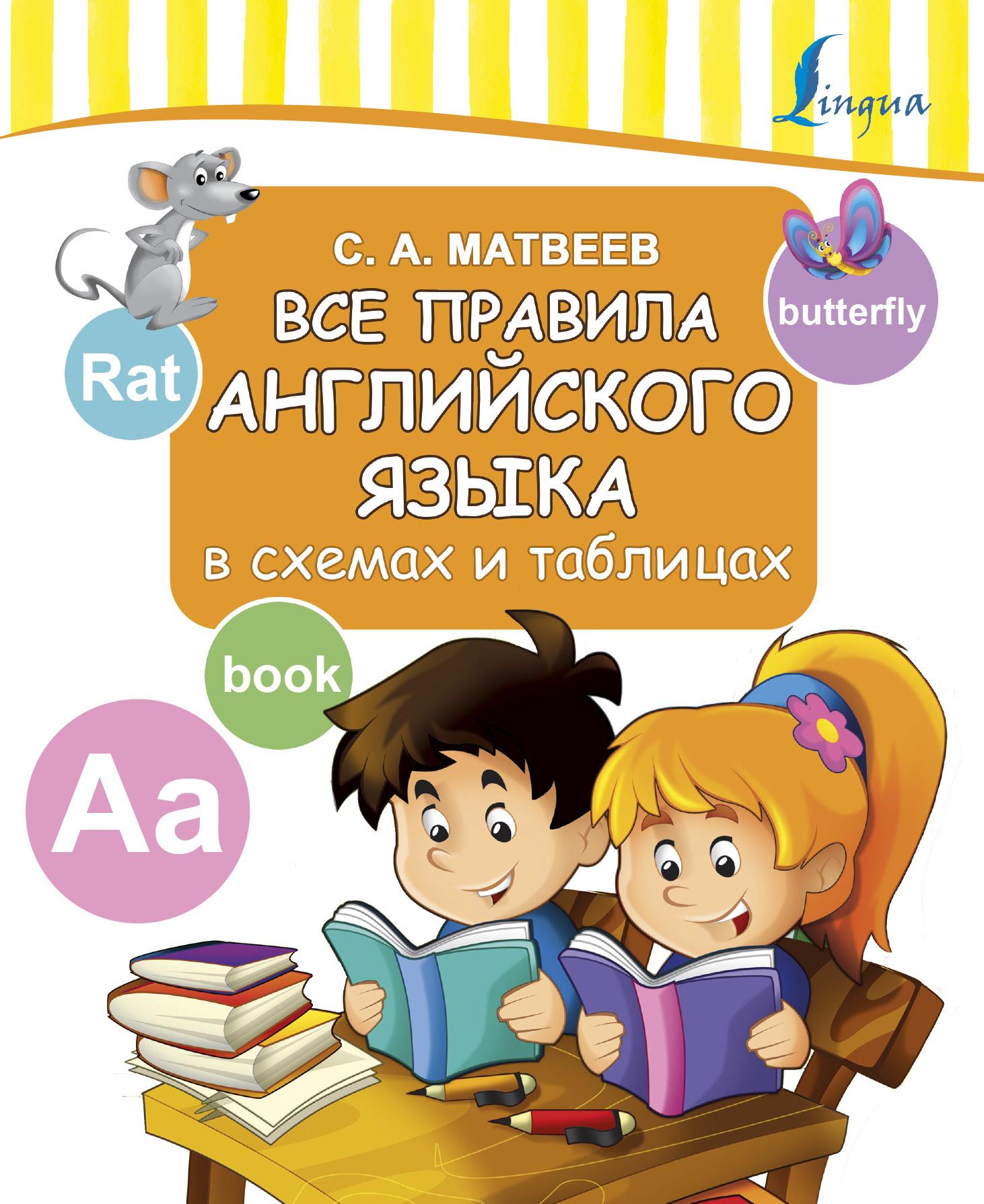 С. А. Матвеев Все правила английского языка в схемах и таблицах книги издательство аст диабет в схемах и таблицах