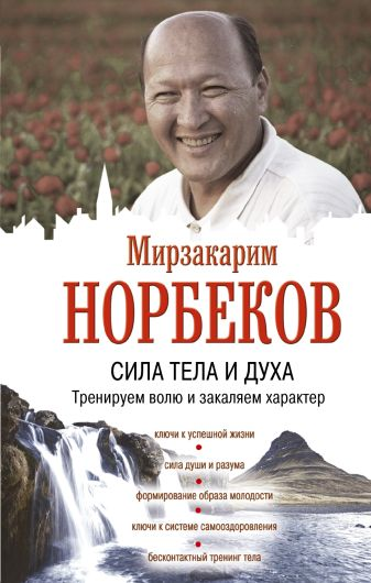 Норбеков М.С. - Сила тела и духа: тренируем волю и закаляем характер обложка книги
