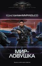 Муравьев Константин - Мир-ловушка' обложка книги