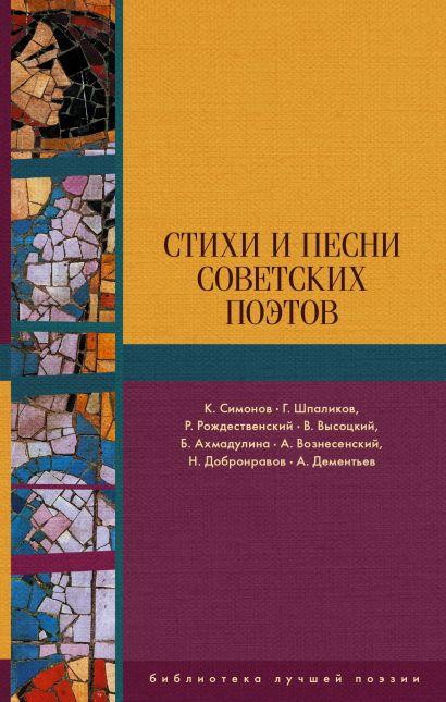 Стихи и песни советских поэтов - фото 1