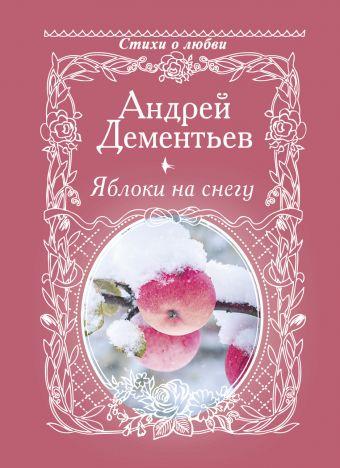 Яблоки на снегу Дементьев А.Д.