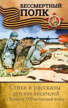 Стихи и рассказы детских писателей о Великой Отечественной войне