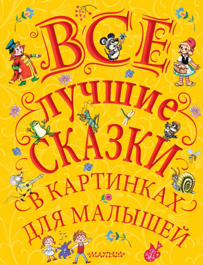 Все лучшие сказки в картинках для малышей С. Маршак, С. Михалков, К. Чуковский и др.