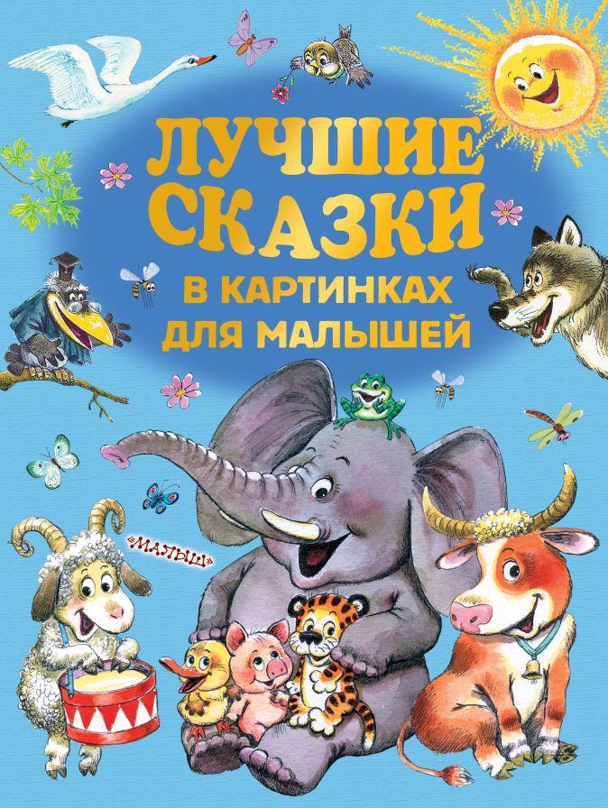 Лучшие сказки в картинках для малышей С. Маршак, С. Михалков, К. Чуковский и др.