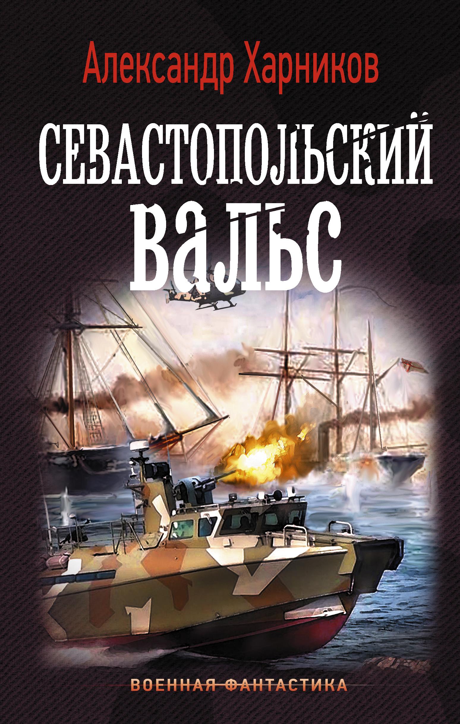 Харников А.П., Дынин М. Севастопольский вальс