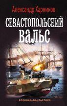 Харников А.П., Дынин М. - Севастопольский вальс' обложка книги