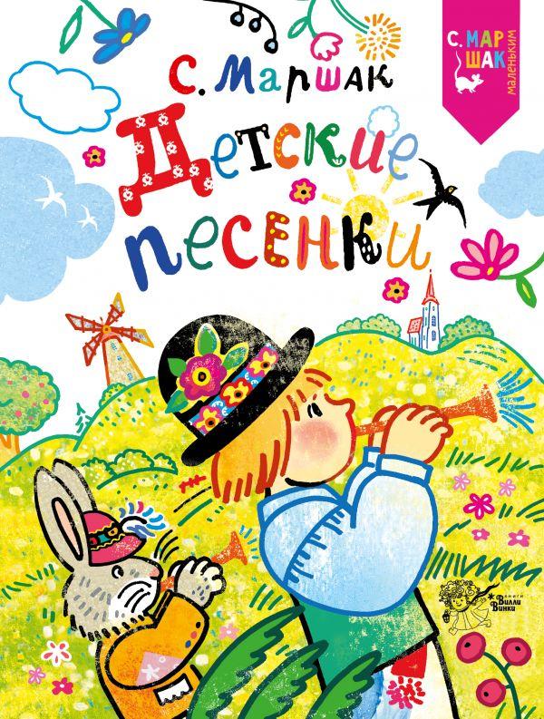 цена на Маршак Самуил Яковлевич Детские песенки