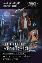 Быченин А.П. - Черный археолог' обложка книги