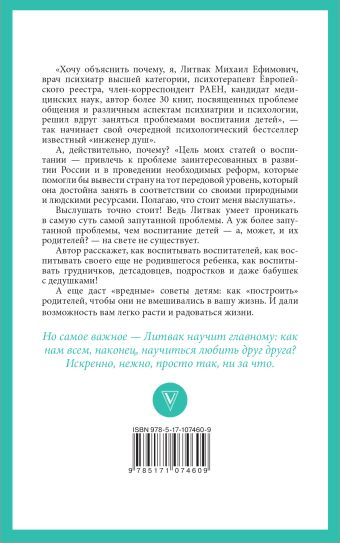 5 методов воспитания детей Михаил Литвак