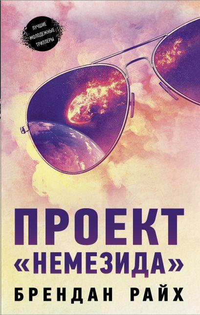 """Проект """"Немезида"""" - фото 1"""