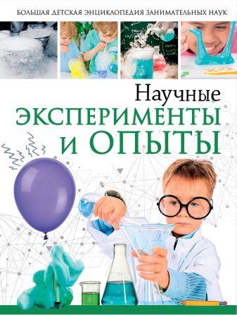 К. Аниашвили , Л. Вайткене, М. Талер - Научные эксперименты и опыты обложка книги