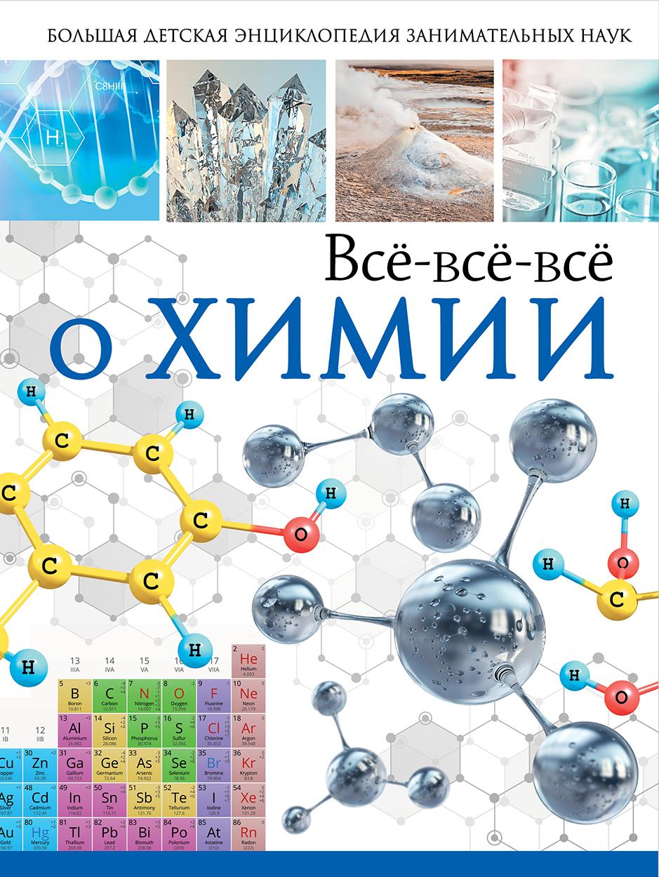 Л. Вайткене, А. Спектор Всё-всё-всё о химии спектор анна артуровна вайткене любовь дмитриевна всё всё всё о химии