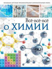 Большая детская энциклопедия занимательных наук