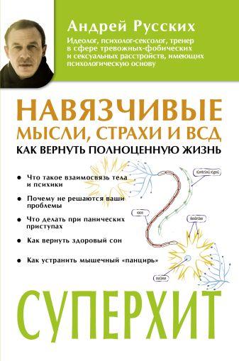 Русских А. - Навязчивые мысли, страхи и ВСД. Как вернуть полноценную жизнь обложка книги
