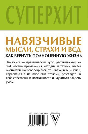 Навязчивые мысли, страхи и ВСД. Как вернуть полноценную жизнь Русских А.