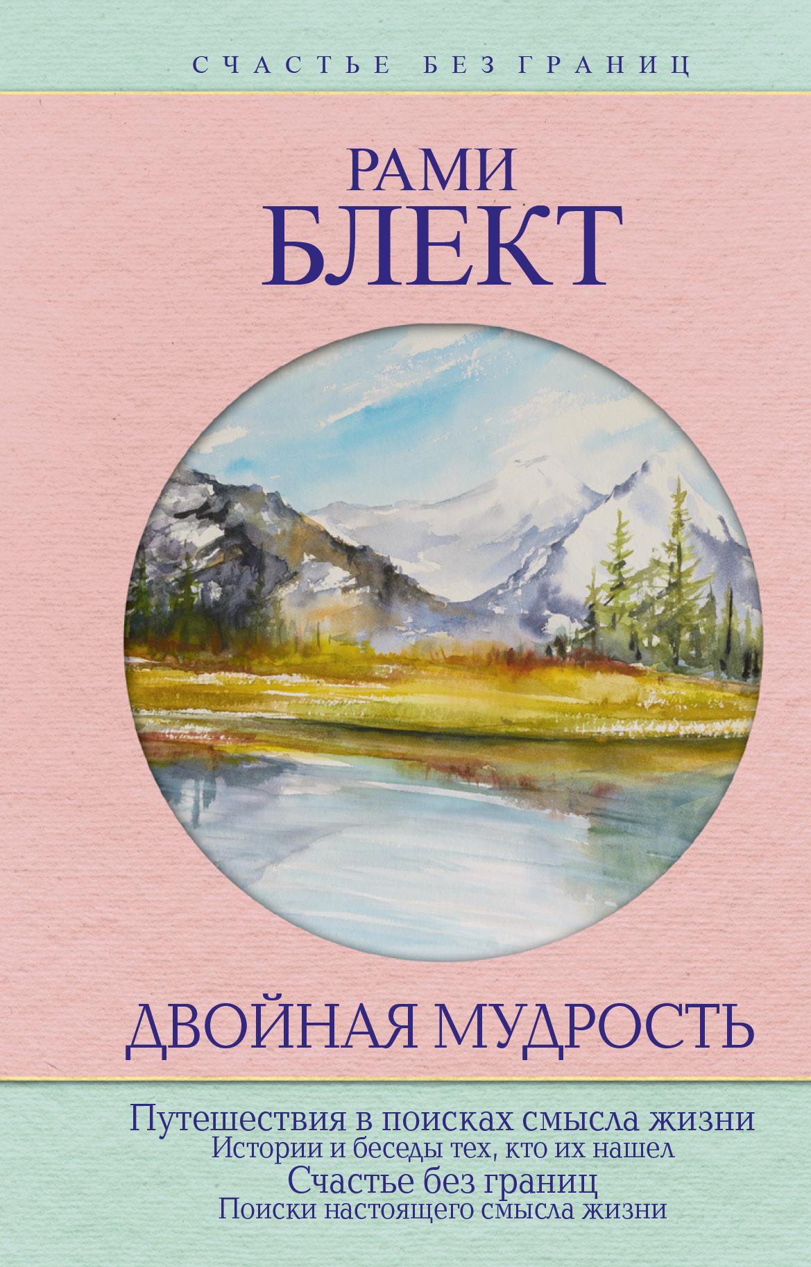 Блект Рами Двойная мудрость ISBN: 978-5-17-107473-9 цена