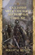Вегнер Р.М. - Сказания Меекханского Пограничья. Север - Юг' обложка книги
