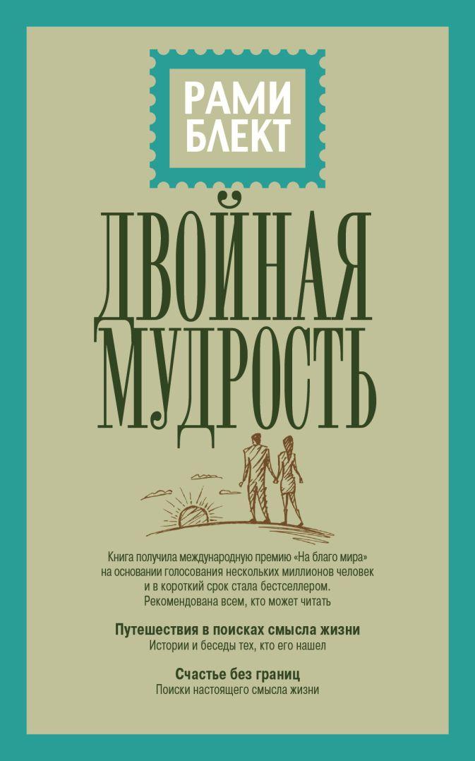 Блект Рами - Двойная мудрость обложка книги