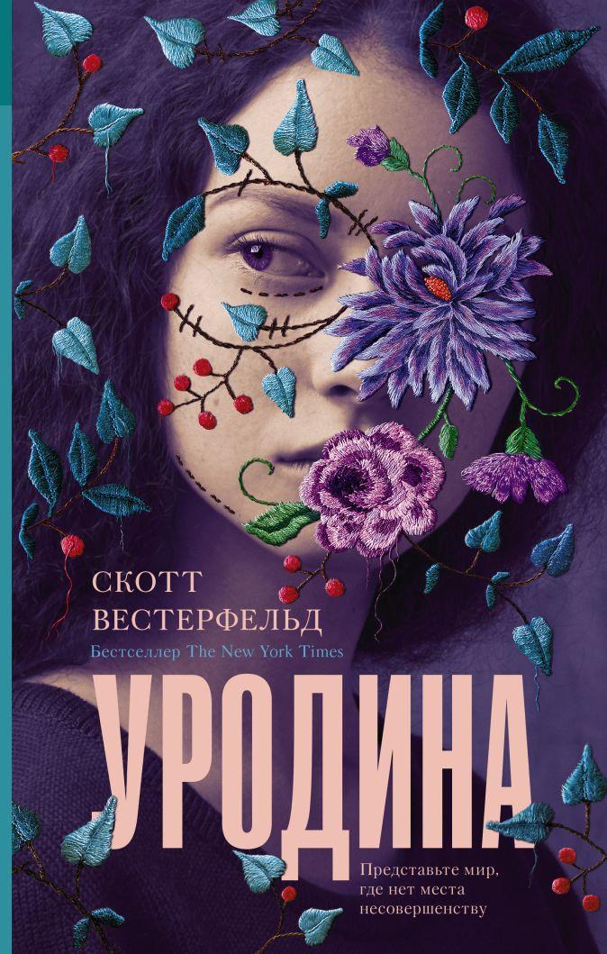Скотт Вестерфельд - Уродина обложка книги