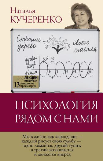 Кучеренко Н.Л. - Психология рядом с нами обложка книги