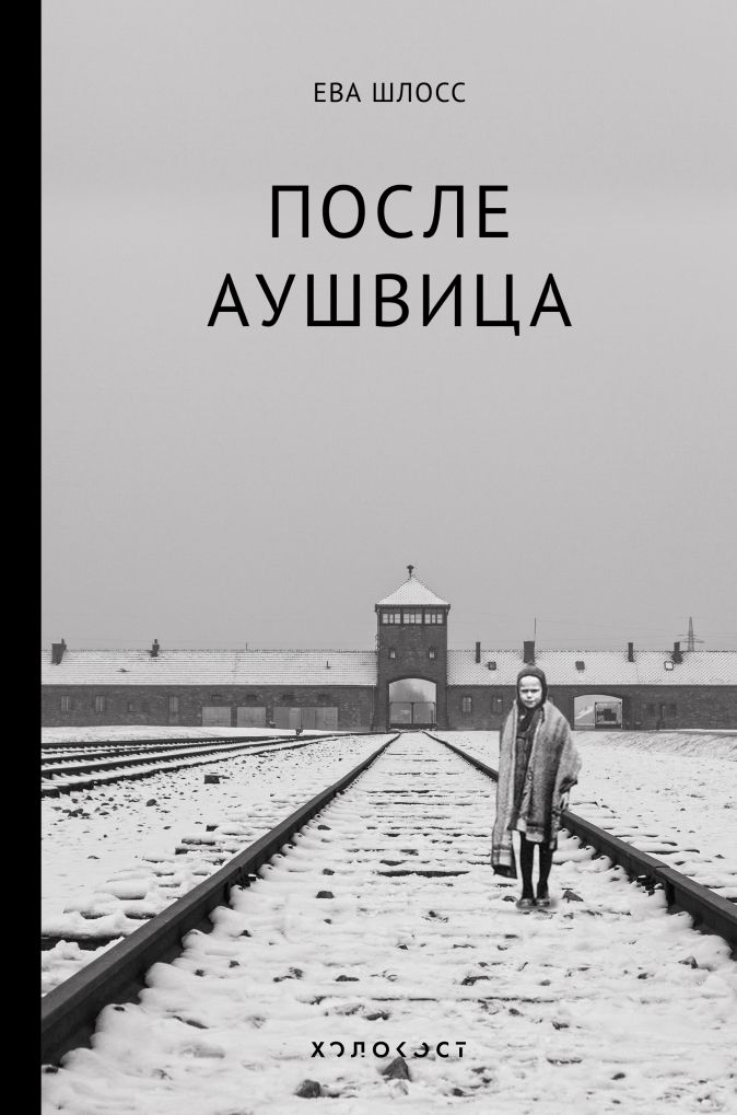 Ева Шлосс - После Аушвица обложка книги
